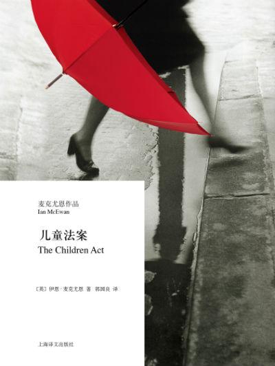 《儿童法案》  [英] 伊恩·麦克尤恩   郭国良   上海译文出版社
