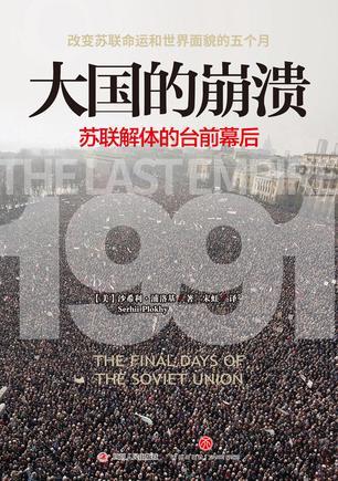 《大国的崩溃:苏联解体的台前幕后》 [美]沙希利·浦洛基 宋虹 四川人民出版社 天地出版社