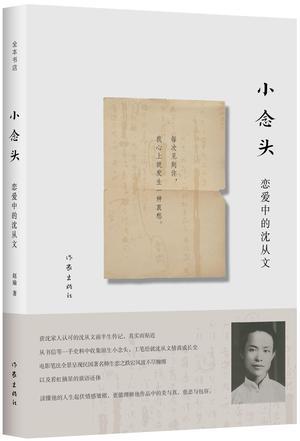 《小念头:恋爱中的沈从文》 赵瑜著  作家出版社   2017年4月