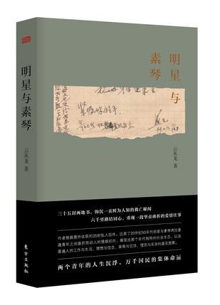 《明星与素琴》   云从龙    东方出版社