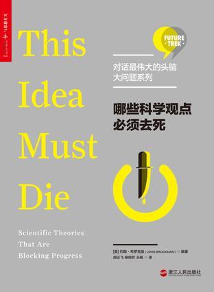 《哪些科学观点必须去死》  [美] 约翰·布罗克曼 胡正飞、王杨、杨明芳 浙江人民出版社
