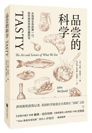 《品尝的科学》  [美]约翰·麦奎德  林东翰、张琼懿、甘锡安   北京联合出版公司