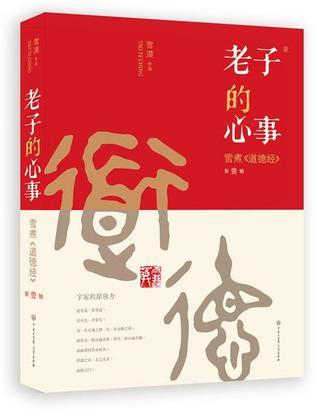 《老子的心事》  雪漠   中国大百科全书出版社