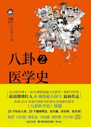 《八卦医学史2》  烧伤超人阿宝(宁方刚)   鹭江出版社