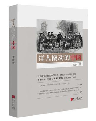 《洋人撬动的中国》  吴煮冰 著   中国画报出版社