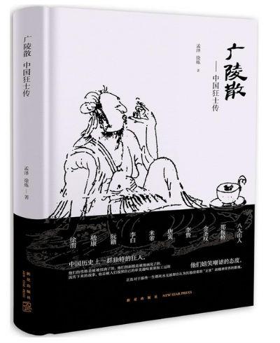 """学者马勇、孟泽与读者畅谈""""古代中国与近代思潮"""""""