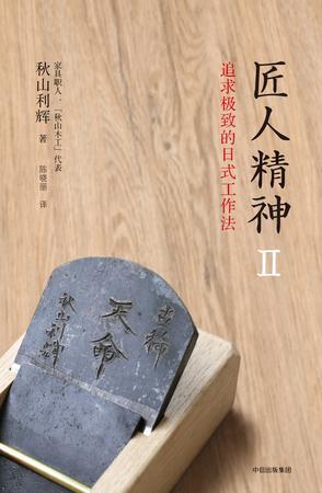 《匠人精神II——追求极致的日式工作法》  (日)秋山利辉 著 陈晓丽 译  中信出版集团