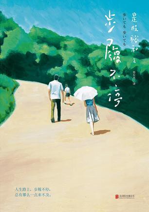 《步履不停》 【日】是枝裕和 著 郑有杰 译   北京联合出版公司