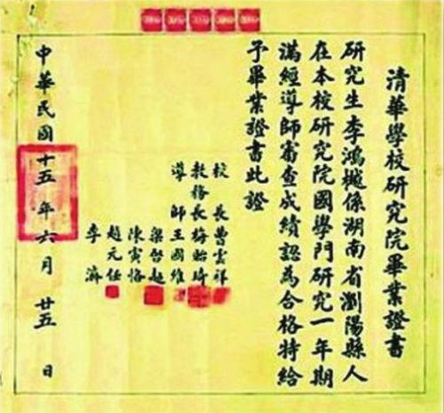 李鸿樾的清华毕业证