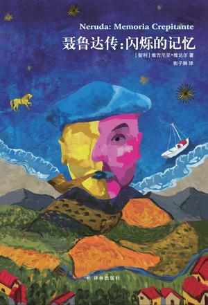 《聂鲁达传:闪烁的记忆》 维吉尼亚·维达尔 著 崔子琳 译 译林出版社