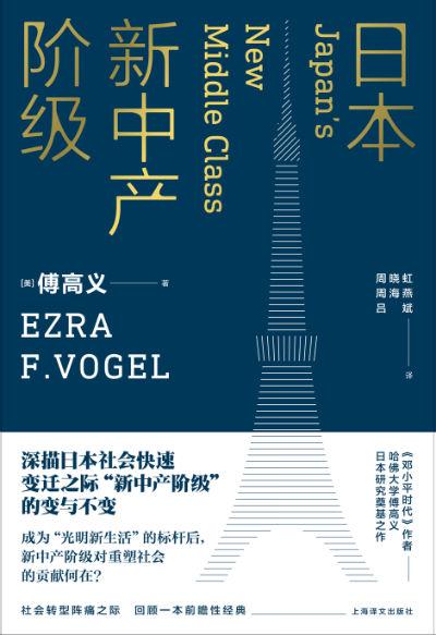 《日本新中产阶级》    [美] 傅高义 周晓虹、周海燕、吕斌   上海译文出版社