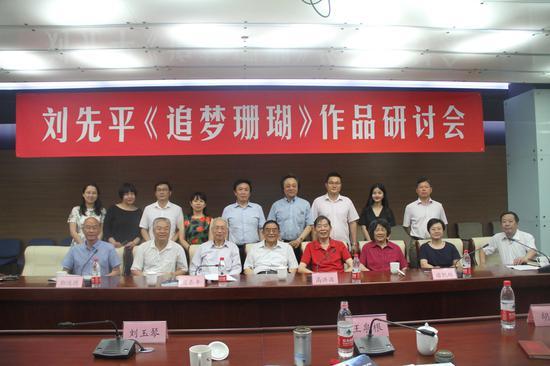 刘先平《追梦珊瑚》作品研讨会在京召开