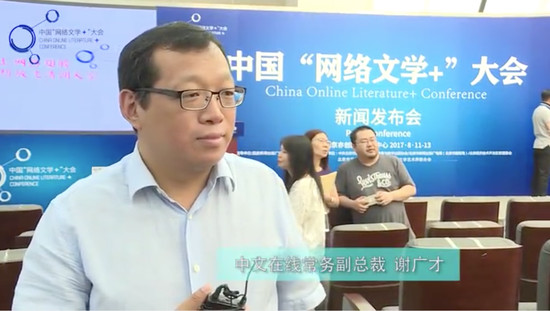 中文在线常务副总裁 谢广才
