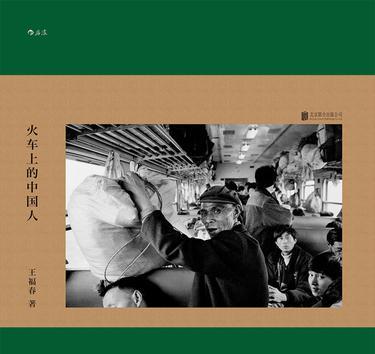 《火车上的中国人》   王福春 著   北京联合出版公司