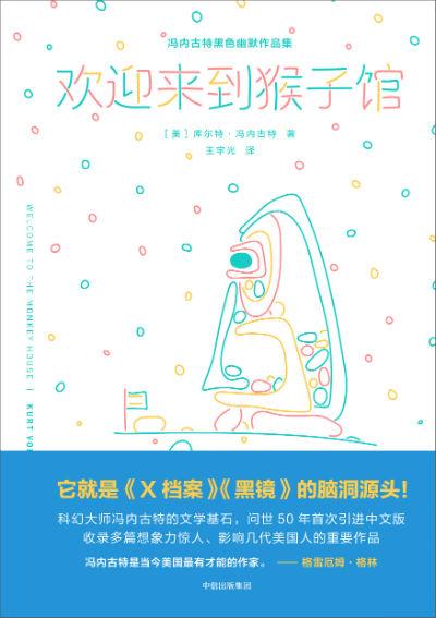 《欢迎来到猴子馆》   [美] 库尔特・冯内古特  王宇光    中信出版集团