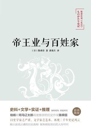 《陈舜臣说史记:帝王业与百姓家》 陈舜臣 著  黄悦生 译  北京联合出版公司