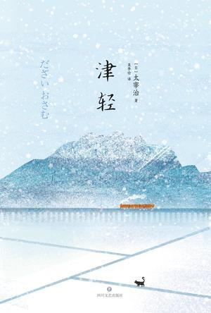 《津轻》   [日] 太宰治    吴季伦  四川文艺出版社