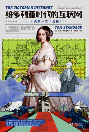 《维多利亚时代的互联网》 [英] 汤姆·斯丹迪奇  多绥婷  江西人民出版社