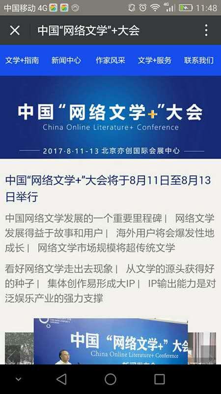 """""""中国网络文学+大会""""官方网站手机端页面"""