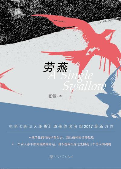 《劳燕》   张翎   人民文学出版社