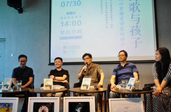 《给孩子的截句》首发式暨诗歌与孩子诗歌沙龙活动在京举行