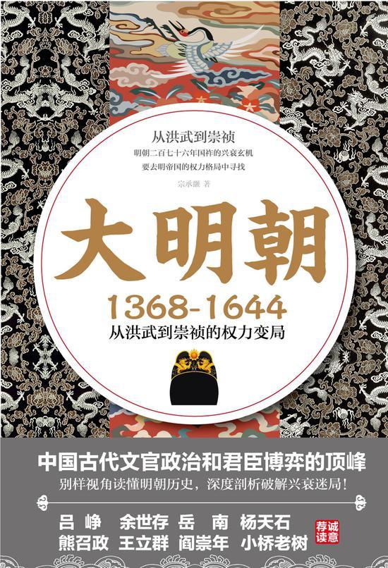 《大明朝(1368-1644):从洪武到崇祯的权力变局》 宗承灏 北京联合出版公司 2017年7月