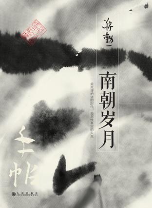 《手帖:南朝岁月》  蒋勋  九州出版社