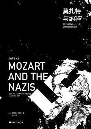 《莫扎特与纳粹》 艾瑞克•莱维   杨宁   广西师范大学出版社