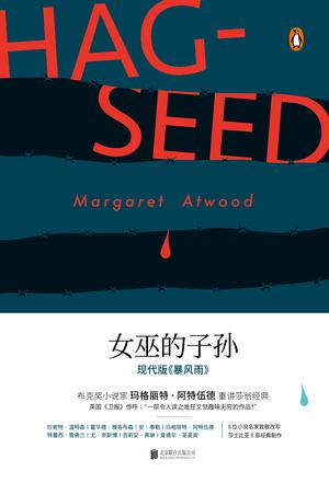 《女巫的子孙》  玛格丽特·阿特伍德 沈希  未读·北京联合出版公司