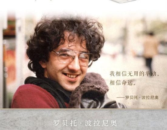 罗贝托·波拉尼奥(Roberto Bolaño,1953—2003)