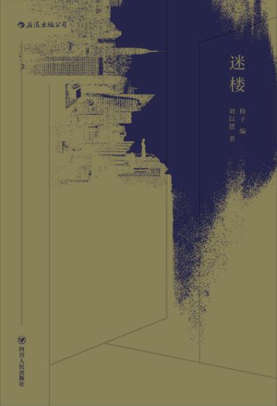 《迷楼》  刘以鬯    四川人民出版社