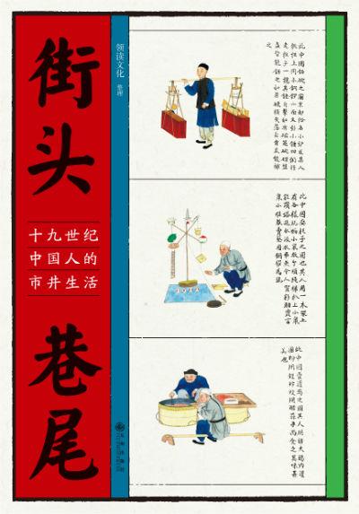 《街头巷尾:十九世纪中国人的市井生活》  领读文化 整理  九州出版社