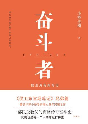 《奋斗者:侯沧海商路笔记》  小桥老树   民主与建设出版社