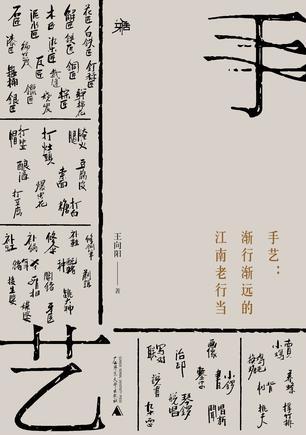 《手艺:渐行渐远的江南老行当》  王向阳   广西师范大学出版社