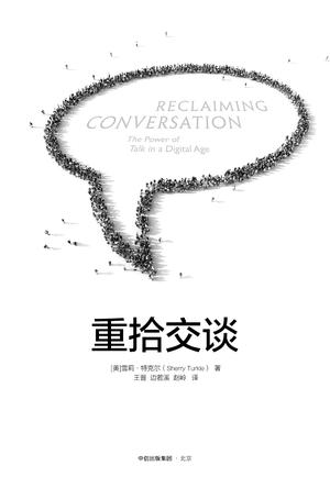《重拾交谈: 走出永远在线的孤独》  [美]雪莉•特克尔 王晋、边若溪、赵岭   中信出版集团