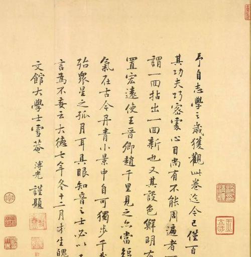 王希孟,《千里江山图》卷后,元代溥光和尚题跋