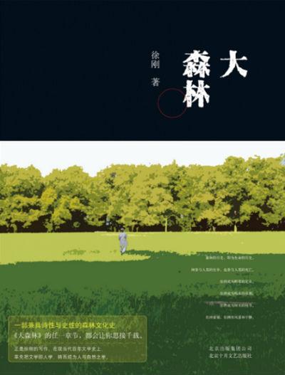 《大森林》  徐刚   北京十月文艺出版社