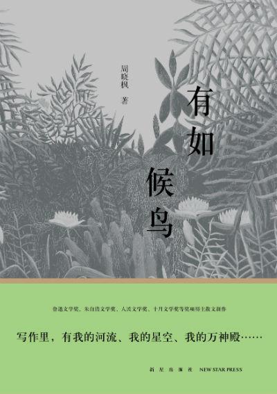 《有如候鸟》  周晓枫  新星出版社