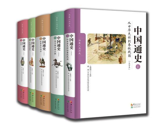 《中国通史(大字本)》 卜宪群 华夏出版社 2017年9月