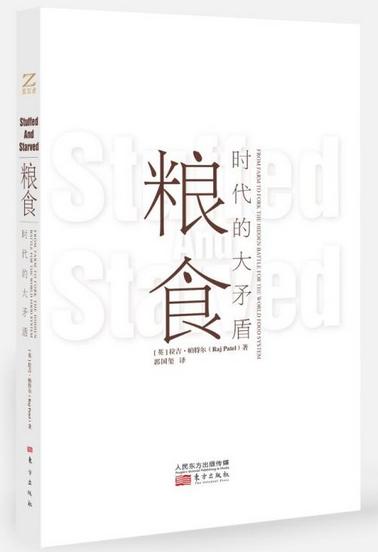 《粮食:时代的大矛盾》  [英]拉吉·帕特尔 著  郭国玺 译  东方出版社