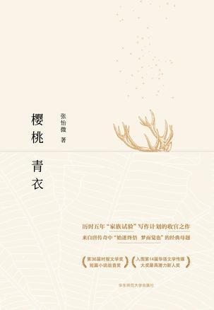 《樱桃青衣》  张怡微  华东师范大学出版社