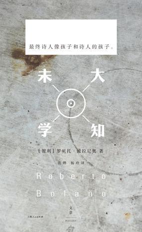 《未知大学》 (智利)罗贝托·波拉尼奥 著 范晔 杨玲 译 世纪文景·上海人民出版社