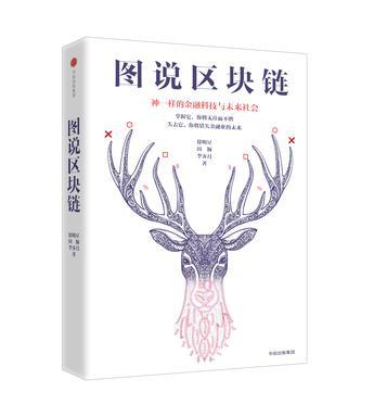《图说区块链:神一样的金融科技与未来社会》  徐明星 田颖 李霁月 著  中信出版社