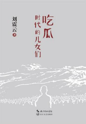 《吃瓜时代的儿女们》 刘震云 长江文艺出版社