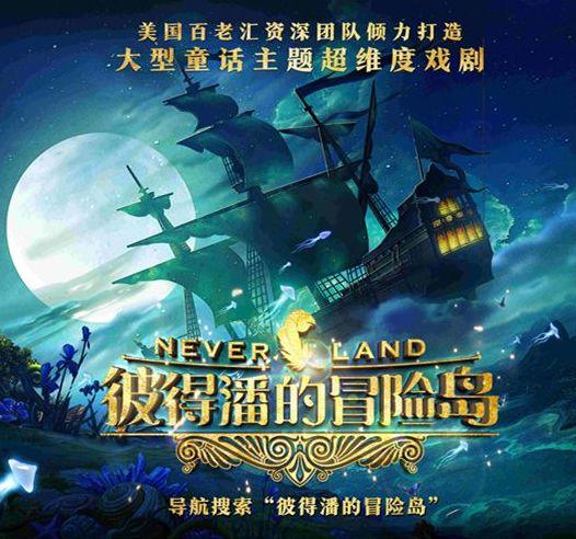 大型通话主题超纬度戏剧《彼得潘的冒险岛》