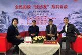 """""""红沙发""""中华地标品牌访谈:专家解码助力产业发展"""