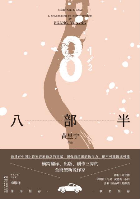 《八部半》    黄昱宁    浙江文艺出版社