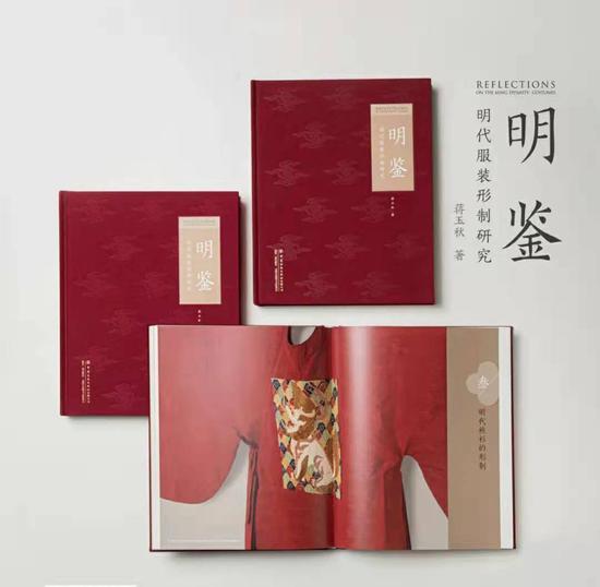 《明鑒——明代服裝形制研究》由中國紡織出版社出版