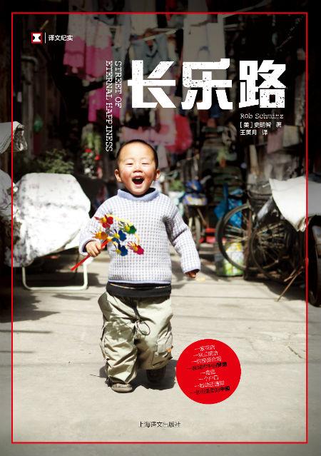 《长乐路》  【美】史明智   王笑月  上海译文出版社
