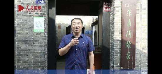 韩丰先生带领大家云游朱自清故居